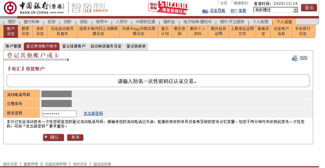 3. 登记账户短信验证.png