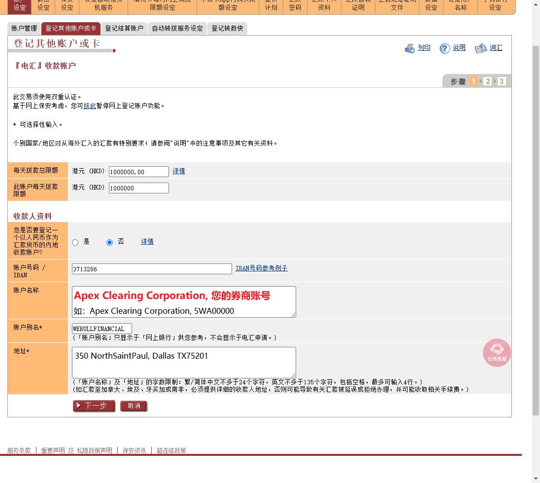 2. 登记账户2-修订后.png